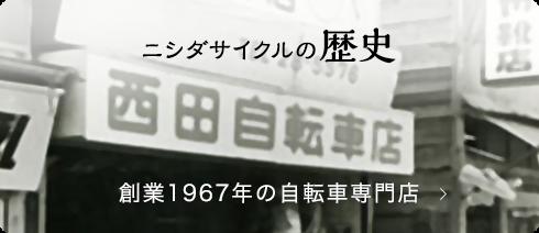 ニシダサイクルの歴史